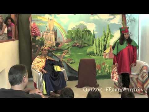 02_Θεατρική παράσταση από τον Όμιλο Εξυπηρετητών