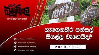 Neth Fm Balumgala 2019-10-29