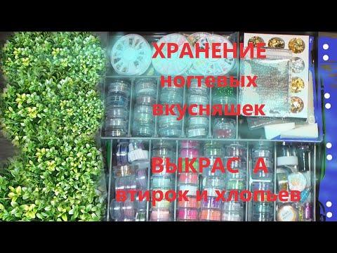Хранение ногтевых вкусняшек и выкраска втирок с хлопьями Юкки)