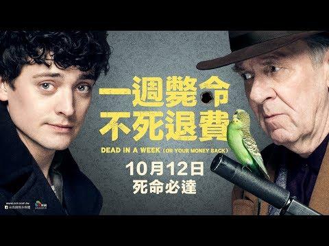 10/12【一週斃命:不死退費】台灣版正式預告|