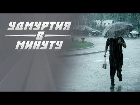 Удмуртия в минуту: дождливое лето и смертельное ДТП в Малой Пурге