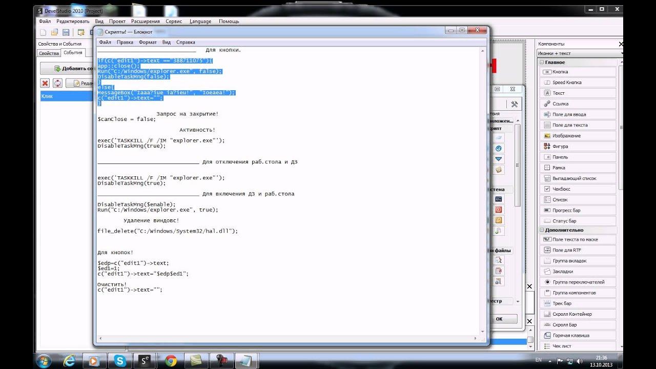 Как Сделать Винлокер В Php Devel Studio 3 0 43