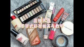 【蕊姐彩妆课】蕊姐严选开架式彩妆 + 超详细妆容示范