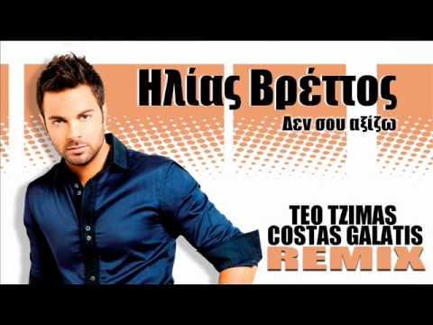 Ilias Vrettos - Den Sou Aksizo [Teo Tzimas - Costas Galatis Official Remix]