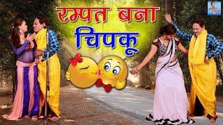 रम्पत बना चिपकू !! Rampat ka Gadha Part-2 !! Rampat Harami New Comedy 2019 #RampatHarami