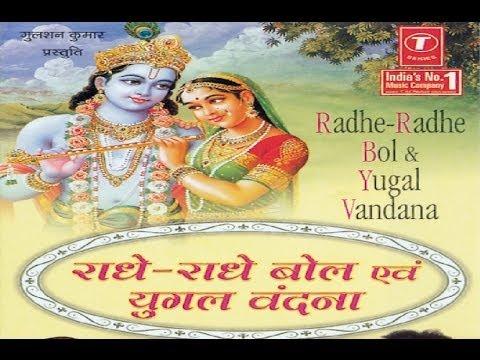 Jay Radhe Radhe Bol Yugal Vandana Krishna Bhajan By Vinod Agarwal...