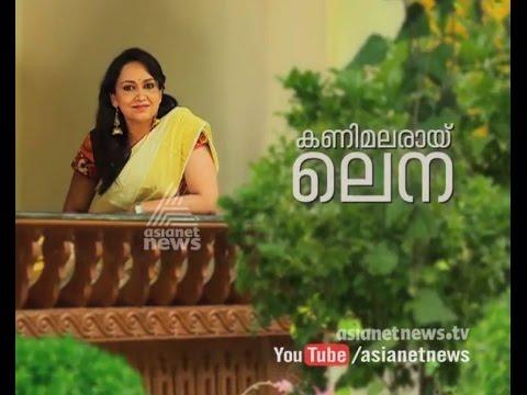 Lena (actress) Vishu Special Interview : കണിമലരായ് ലെന