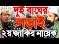 Video Waz দুই বাঘের লড়াই Bangla Waz 2018 Mustakim Billah   Islamic Waz   Bangla Waz Mahfil