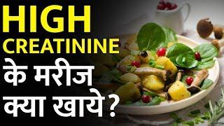 High Creatinine के मरीज क्या खाये? | Diet Plan for High Creatinine Patients | Kidney Treatment |