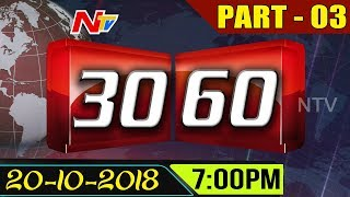News 3060 || Evening News || 20th November 2018 || Part 03