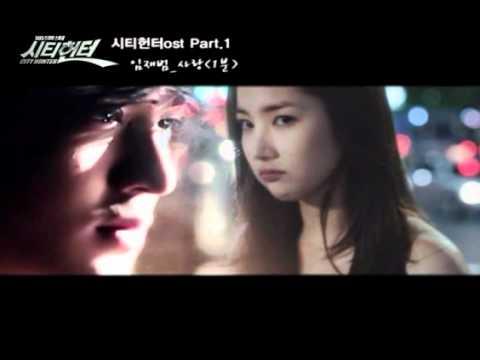 임재범 Lim Jae Bum-사랑 Single(love) 시티헌터 OST Part.1