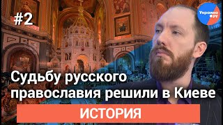 Судьбу русского православия решили в Киеве