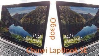 Обзор Chuwi LapBook SE - яркий, шустрый, компактный и…не хочу его продавать
