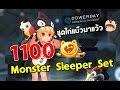 Ragnarok M | 1100 เหรียญแมว กาชาตู้กลางเซตไก่แบ๊ว Monster Sleeper