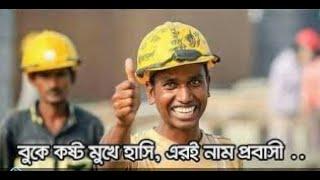 Amader Kosto Bhujar Moto Kew Nei  (Probashi Jibon)