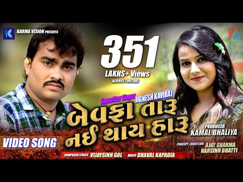 Bewafa Taru Nai Thay Haru | Jignesh Kaviraj | Video Song | New Gujarati Song 2018