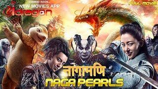 New Hindi DUB  Full Movie Legend Of The Naga Pearls - नागामणि