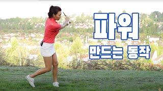 [명품스윙 에이미 조] 골프 레슨 009- 왼다리의 중요성