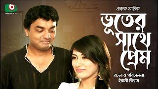 Bangla Romantic Natok | Vuter Sathe Prem | Agun, Mehjabin, Sani Rahman, Fahmi, Bonna.