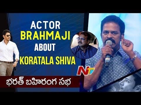 Actor Brahmaji About Koratala Shiva @ Bharat Ane Nenu Bharat Bahiranga Sabha || Mahesh Babu ||Jr NTR