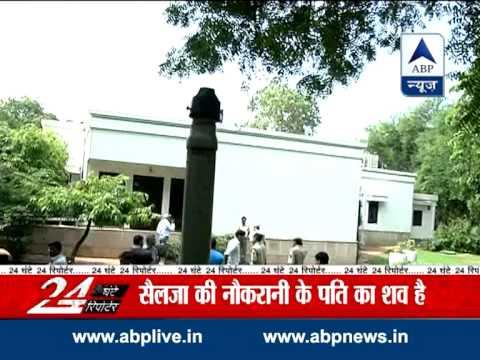 Dead body found at former minister Kumari Selja's residence