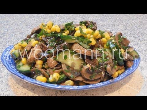 Салат из свежих шампиньонов рецепт с очень вкусный с
