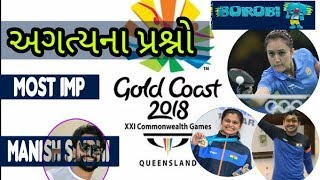 Commonwealth games 2018 important current affairs MCQ in gujarati GPSC GSSSB TALATI