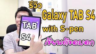 ||| รีวิว SAMSUNG Galaxy Tab S4 with S-pen บันเทิงได้ ทำงาน Work