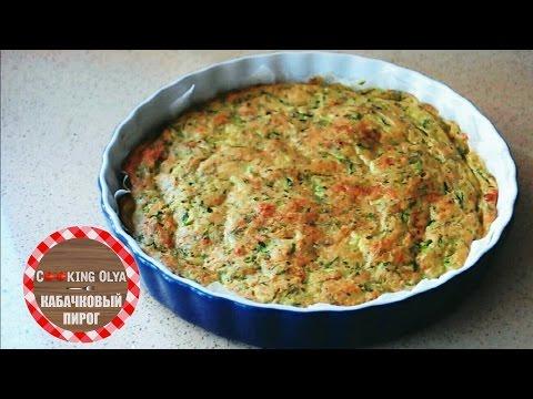 Летний пирог с кабачками и сыром | Быстрый и простой рецепт от CookingOlya