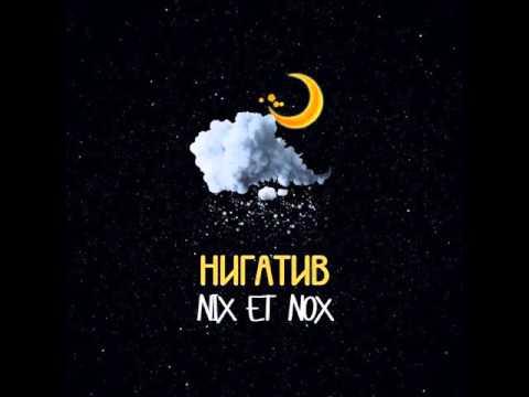 Нигатив - Нигатив (Триада) - Снег и ночь