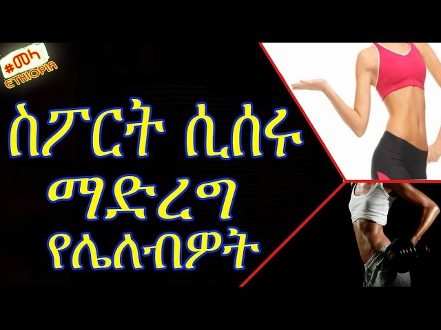ETHIOPIA - 7 Biggest Exercise Mistakes That All Must Know in Amharic