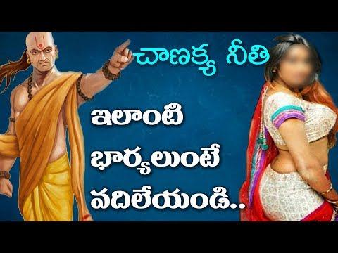 chanakya niti in telugu I chanakya Tips about marriage I Rectv Mystery