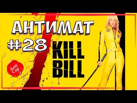 •Убить Билла в переводе Гоблина• ◀[Все маты фильма]▶