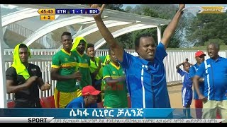 Ethiopia VS Burundi (1 - 4 ) - ENN Sport
