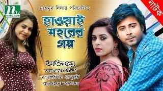Bangla Natok - Hawai Shohorer Golpo (হাওয়াই শহরের গল্প) | Jyoti, Afran Nisho l Drama & Telefilm