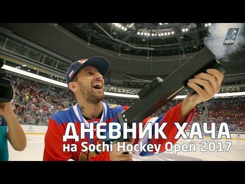 "ДНЕВНИК ХАЧА на турнире Sochi Hockey Open 2017: Фанаты. Драка. Закулисье ХК ""Сочи"""