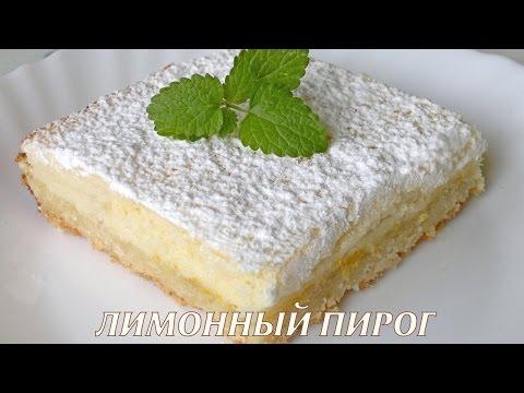 Лимонный пирог. Лимонный пирог рецепт