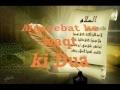 ~Hadith-e-Nabvi (SAW)~ Museebat Ke Waqt Ki Dua