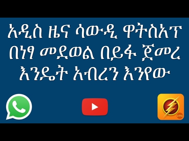 [Amharic] How to use free whatsapp call in saudi
