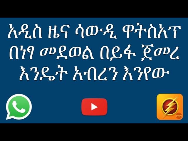 [Amharic] How to use free whatsapp call in saudi