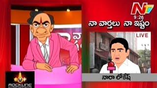 Naa Ishtam - KCR - Naa Varthalu Naa Istam