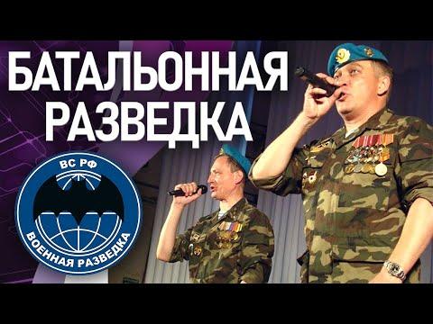 Группа Батальонная Разведка - Батальонная Разведка