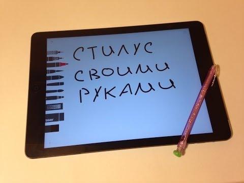 Ручка для планшета своими руками 44
