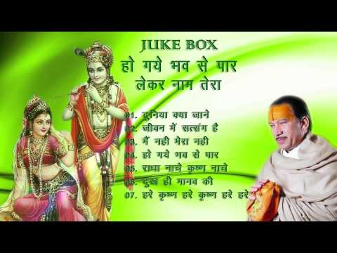 Ho Gaye Bhav Se Paar By Shri Krishna Chandra Shastri ( Thakur Ji ) video