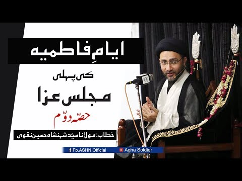 Ayam-e-Fatimiya ki 1st Majlis Aza (Part-2)