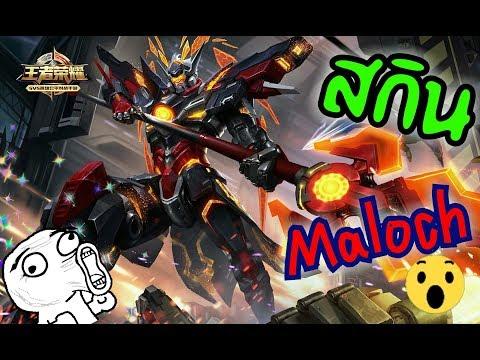 LoK - RoV สกินใหม่ Maloch มาลอส เกราะเทวาลิขิต ที่ไม่มีวันเข้าไทย