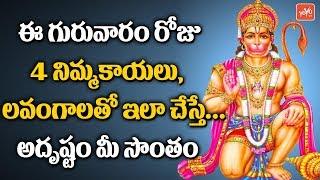 ఈ గురువారం రోజు నాలుగు నిమ్మకాయలు, లవంగాలతో ఇలా చేస్తే... Hanuman Pooja On Thursday