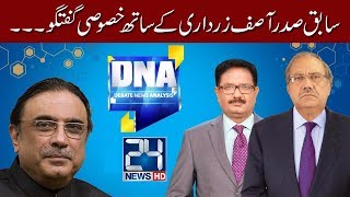 Exclusive interview with Asif Ali Zardari |  DNA | 22 August 2017 | 24 News HD