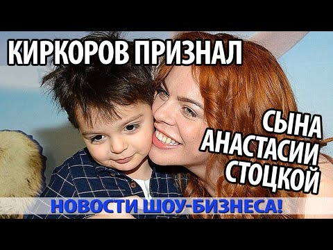 КИРКОРОВ ПРИЗНАЛ СЫНА АНАСТАСИИ СТОЦКОЙ!!!