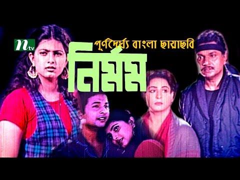 Nirmom (নির্মম) Popular Bangla Movie By Shabana & Alamgir   NTV Bangla Movie   Full